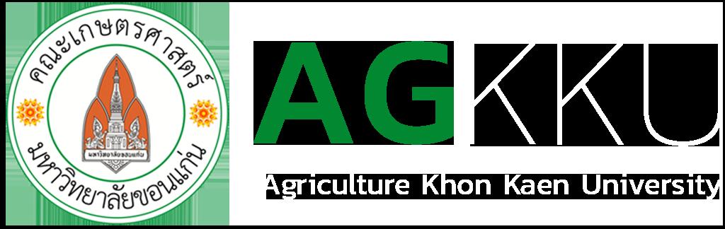 คณะเกษตรศาสตร์ มหาวิทยาลัยขอนแก่น